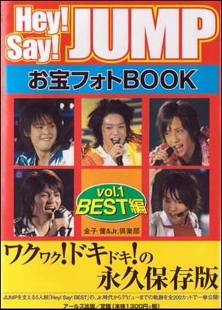 File:HeySayJUMP BEST - Complete Otakara Photo Book.jpg