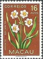 Macao 1953 Indigenous Flowers e