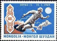 Mongolia 1969 Soviet and American Space Achievements f