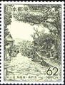Japan 1990 Prefectural Stamps (Ibaraki & Nagano) c.jpg
