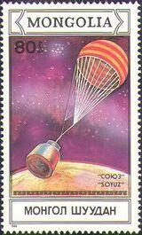 Mongolia 1988 Soviet Space Achievements f