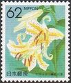 Japan 1990 Flowers of the Prefectures n.jpg
