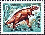 Mongolia 1967 Prehistoric animals a