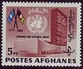 Afghanistan 1962 United Nations Day e.jpg