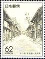 Japan 1990 Prefectural Stamps (Ibaraki & Nagano) b.jpg