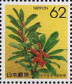 Japan 1990 Flowers of the Prefectures zm.jpg