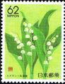Japan 1991 Prefectural Stamps (Hokkaido) a.jpg