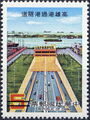 China (Taiwan) 1985 1st Anniversary of the Kaohsiung Cross-Harbor Tunnel b.jpg