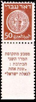 Israel 1948 Ancient Coins f