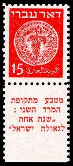 Israel 1948 Ancient Coins d