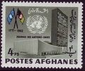 Afghanistan 1962 United Nations Day d.jpg