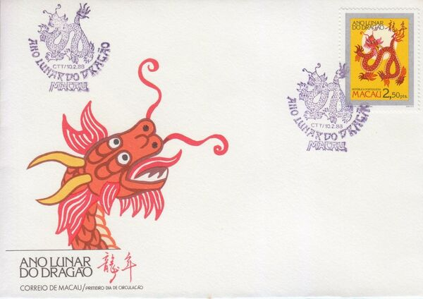 Macao 1988 Year of the Dragon FDCa
