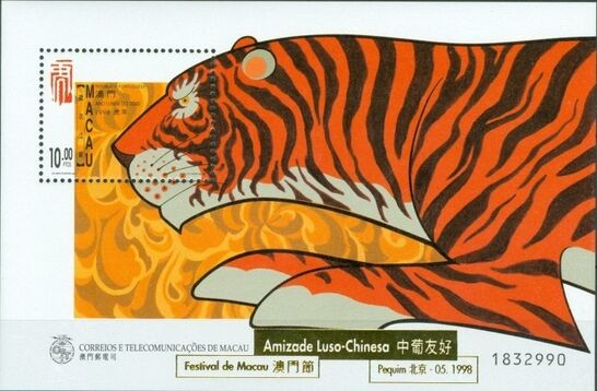 Macao 1998 Year of the Tiger d