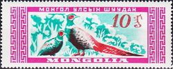 Mongolia 1959 Animals b