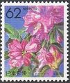 Japan 1990 Flowers of the Prefectures y.jpg