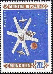 Mongolia 1966 Space exploration d