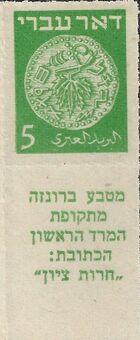 Israel 1948 Ancient Coins k