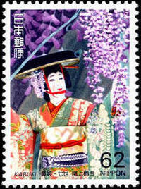 Japan 1992 Kabuki Theatre (6th Issues) a