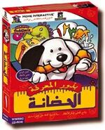 Toddlers96 arabic boxart