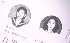 Ju-mura