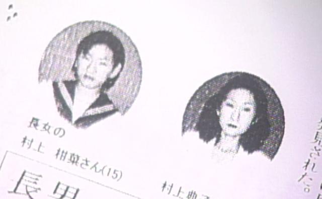 File:Ju-mura.png