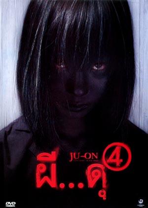 File:Ju-On-black-ghost.jpg