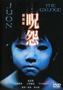 Ju-on The Grudge 1 2003
