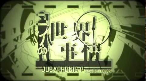 English Cover【JubyPhonic】Konoha no Sekai Jijou コノハの世界事情