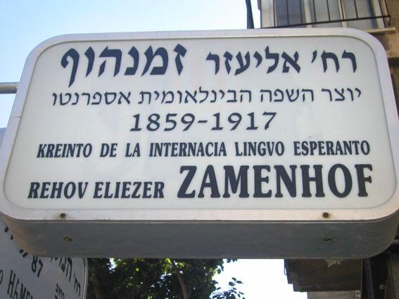 File:ZamenhofStreet.jpg