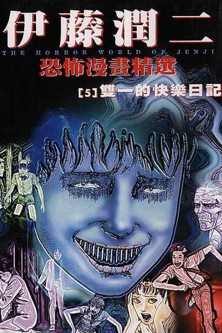 File:Junji-Ito-horror-manga-Shuiichi.jpg