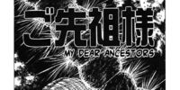 My Dear Ancestors