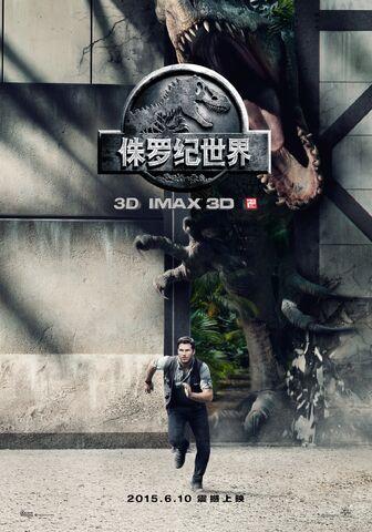 File:Chinese Jurassic World Poster.jpg