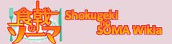File:Shokugeki no SOMA Wiki-wordmark.png