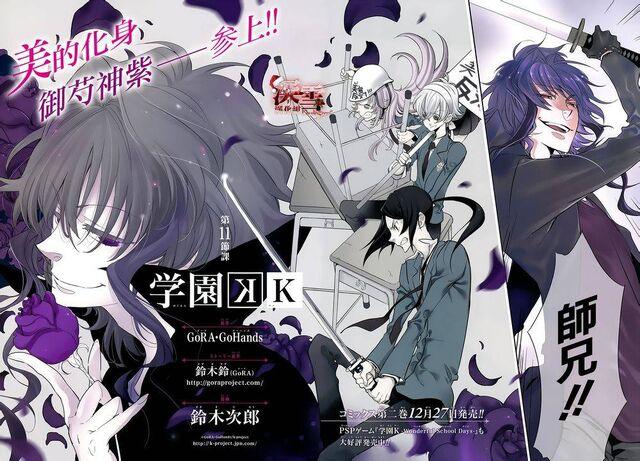 File:Gakuen k chapter 11.jpg