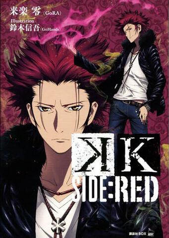 File:K SIDE RED.jpg