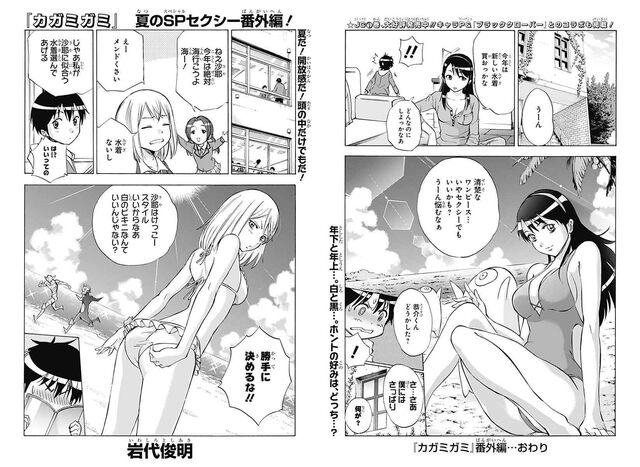 File:Kagamigami special summer chapter JUMP Next.jpg