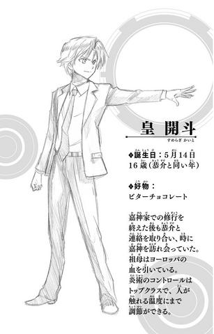 File:Kaito Character Profile.png