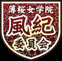 Senrankagura light cherry blossom university