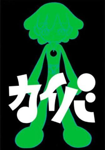 File:Kaiba poster 00.jpg