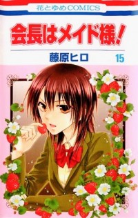 File:Volume 15 Cover.jpg
