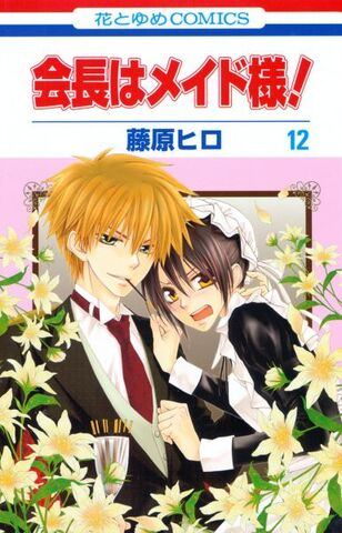 File:Maid Sama volume 12 cover.jpg