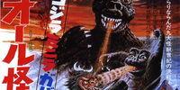 Godzillas Revenge