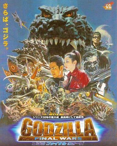 File:Godzilla 5.jpg