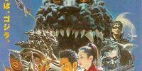 Godzilla: Final Wars (Film)