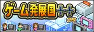 ゲーム発展国++ Banner