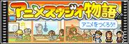 アニメスタジオ物語 Banner