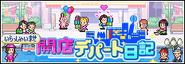 開店デパート日記 Banner