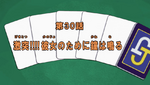 Ep30 title raw