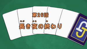 Ep26 title raw