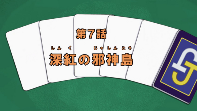 File:Ep7 title raw.png